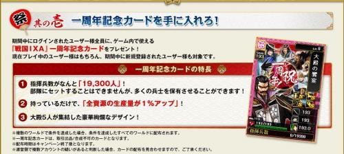 記念カード_convert_20110824160133