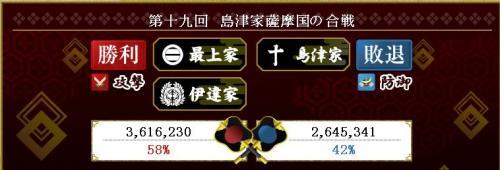 島津戦勝ち_convert_20110830080039