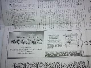函館新聞 めぐみ治療院宣伝