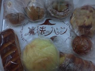 魔法のパン