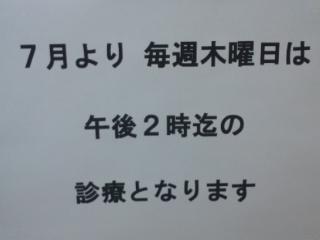 平成24年7月~ 9:00-14:00