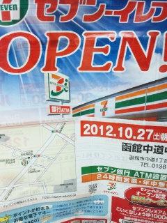 セブンイレブン中道店OPEN