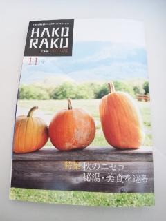 函楽 11月号