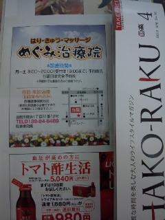 函楽 4月号に掲載