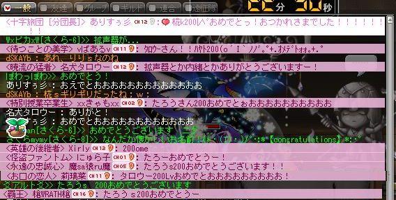 Maple120729_000331.jpg