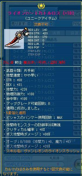Maple120731_092448.jpg