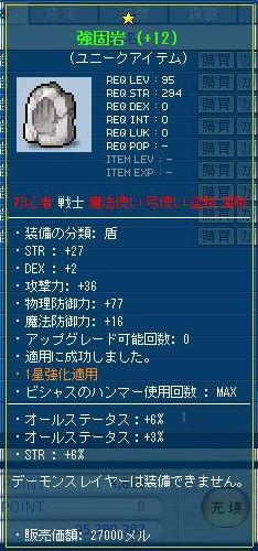 Maple120731_092504.jpg