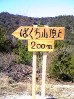 三豊市詫間町ばくち山登山道9