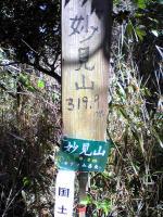 三豊市妙見山頂上でバンザイ1