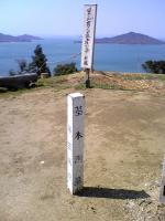 三豊市塩生山頂上でバンザイ2
