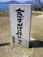 三豊市塩生山頂上でバンザイ1