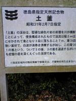 徳島県貞光川の土釜3