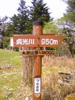 徳島県丸笹山登山口3