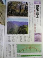 愛媛の名峰伊予富士登山研究4