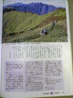 愛媛の名峰伊予富士登山研究2