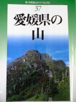 愛媛の名峰伊予富士登山研究1