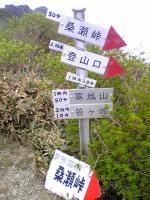 伊予富士登山道6