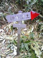伊予富士登山道4