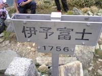 伊予富士登山道12