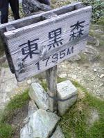 愛媛県東黒森山頂上でバンザイ3