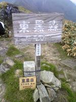 愛媛県東黒森山頂上でバンザイ2