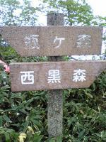 吉野川源流の碑2