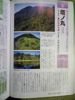 剣山展望の塔ノ丸登山研究2