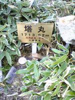 剣山展望塔ノ丸頂上からの絶景5