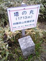 剣山展望塔ノ丸頂上からの絶景4