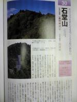 徳島県つるぎ町石堂山研究2
