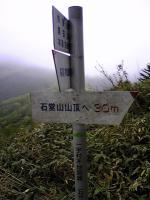 徳島県石堂神社から登山開始7