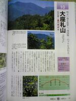 高知県大座礼山登山研究2