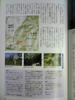 高知県大座礼山登山研究1