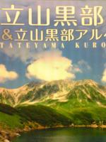 立山登山研究1