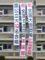 藤井学園高校全国大会出場2