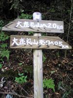 高知県大座礼山登山道2