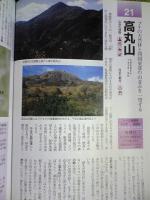 徳島県高丸山登山研究2