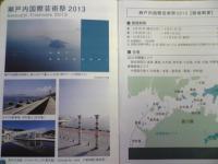 うどん県パスポート4