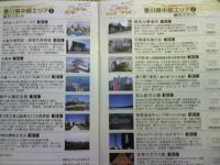 うどん県パスポート6