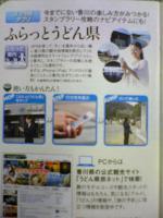 うどん県パスポート5