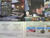 うどん県パスポート3
