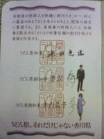 うどん県パスポート1