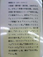 サマーレスキュー文庫本2