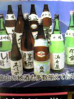 富山県立山登山前夜の宴会2