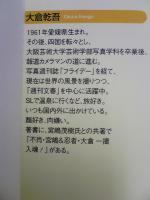 日本鉄道廃線紀行の本購入2