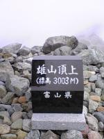 立山連峰雄山頂上でバンザイ5
