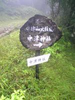 徳島県西祖谷中津山登山の車道1