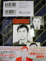 1コミック社長島耕作13-1