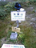 1矢筈山頂上でダフルバンザイ1