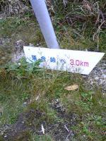1矢筈山頂上の標識2